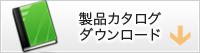 製品総合カタログダウンロード