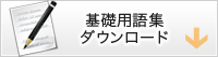 基礎用語集ダウンロード