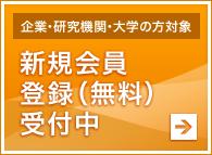 新規会員登録(無料)受付中