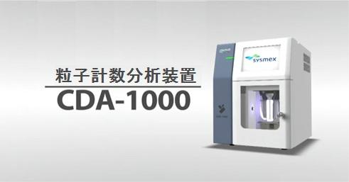 粒子計数分析装置 CDA-1000