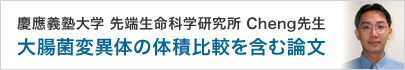 慶應義塾大学 先端生命研究所 Cheng先生 大腸菌変異体の体積比較を含む論文