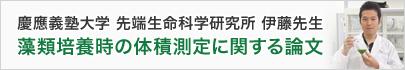 慶應義塾大学 先端生命科学研究所 伊藤先生 藻類培養時の体積測定に関する論文