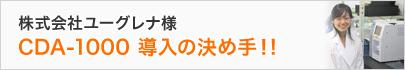 株式会社ユーグレナ様 導入の決め手!!